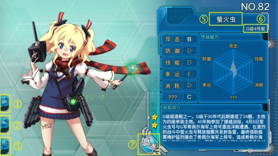 Warship girls info interface.jpg
